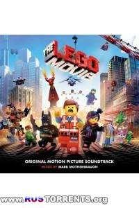 Саундтреки к фильму: Лего. Фильм