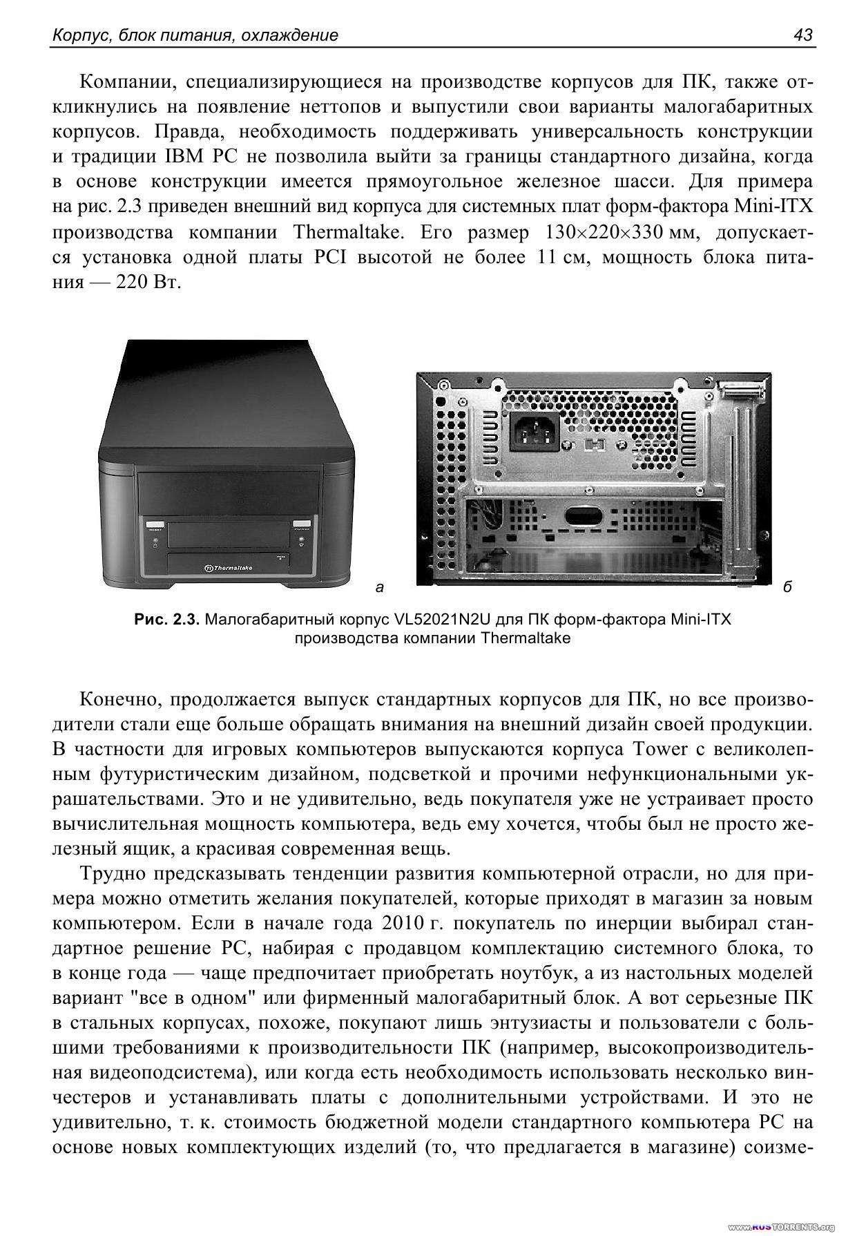 Железо ПК 2012 | PDF