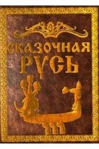 Сказочная Русь. Президенты удачи [157-158 серии] | SATRip