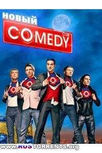 Новый Comedy Club [эфир от 17.01] | WEB-DL 720p