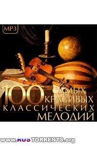 Сборник - 100 Самых Красивых Классических Мелодий | MP3
