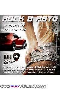 VA - Rock в Авто 3 | MP3