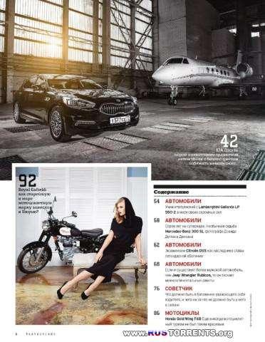 Playboy Cars №5 Май