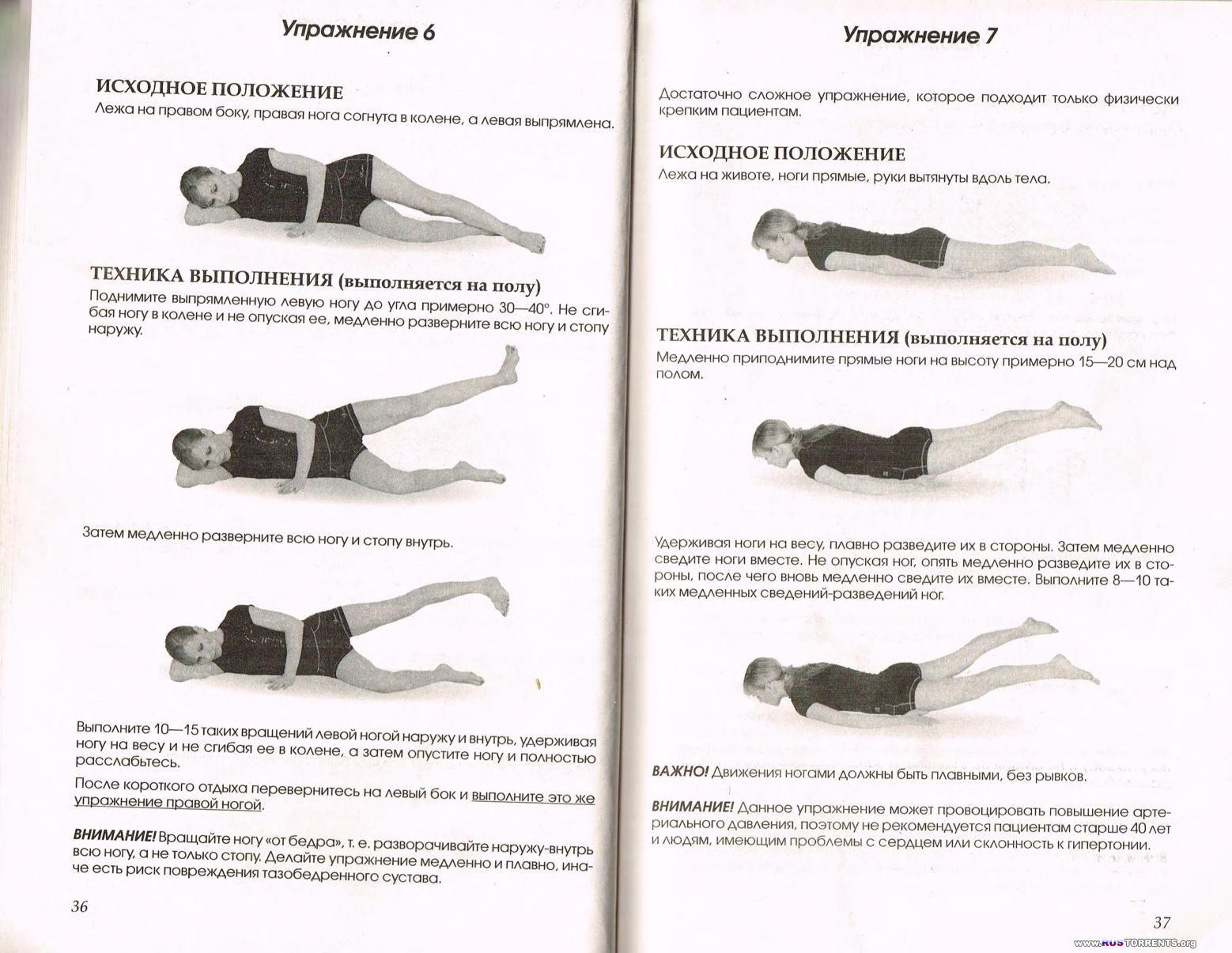 Павел Евдокименко | Если болят колени. Уникальная исцеляющая гимнастика | PDF