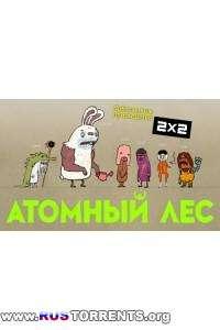 Атомный Лес [S01]   SATRip