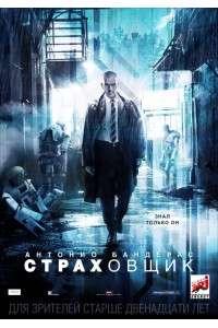 Страховщик | Blu-Ray 1080i | Rus Transfer | Лицензия