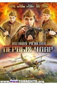 Военная разведка: Первый удар [01-08 из 08] | DVDRip