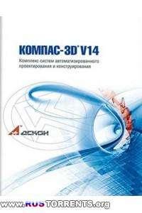Компас-3D v.14 | PC