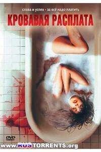 Кровавая расплата | DVDRip