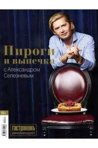 Александр Селезнёв | Пироги и выпечка с Александром Селезнёвым | PDF