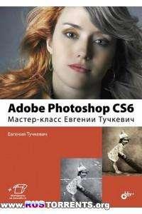 Тучкевич Е. - Adobe Photoshop CS6. Мастер-класс Евгении Тучкевич | PDF