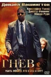 Гнев | Blu-Ray Remux 1080p