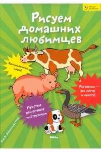 В.Ю. Гаврилова | Рисуем домашних любимцев | PDF