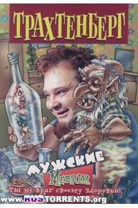 Роман Трахтенберг-Избранное