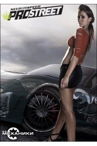Need for Speed: ProStreet | PC | RePack от R.G. Механики