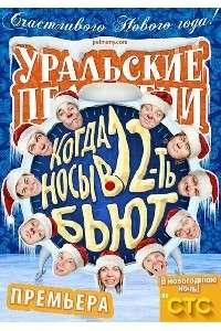 Уральские Пельмени. Когда носы в 12 бьют | WEBRip 720p