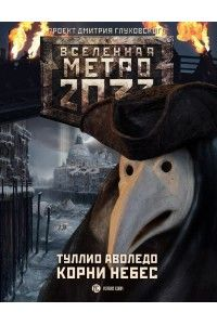Аволедо Туллио - Вселенная Метро 2033. Корни небес | MP3