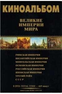 Великие Империи мира [01-08 из 08] | DVDRip