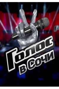 Голос в Сочи [28.02] | HDTVRip