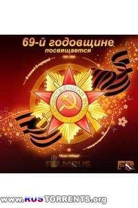 VA - 69-й годовщине посвящается | MP3