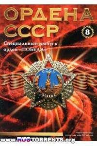 Ордена СССР № 7-№ 8