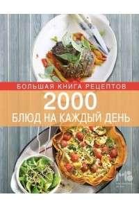 Э. Боровская   Большая книга рецептов. 2000 блюд на каждый день   PDF