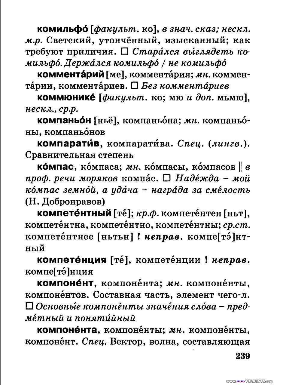 Т. Гридина, Н. Коновалова, В. Бурцева - Новый орфоэпический словарь русского языка для всех, кто хочет быть грамотным | DjVu