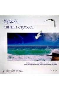 VA - Музыка для снятия стресса | MP3