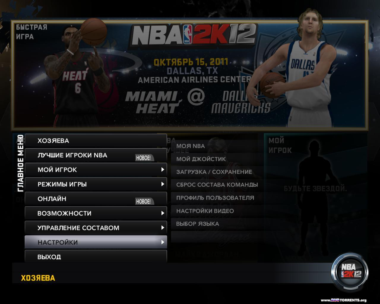 NBA 2K12.v 1.0.1.1 | RePack от Fenixx