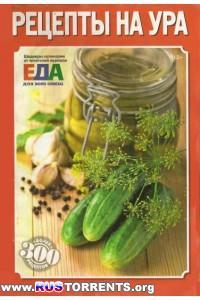 Рецепты на ура №01-03 [2014] | PDF