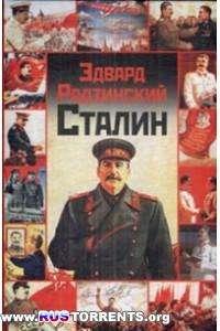 Сталин / Радзинский Эдвард