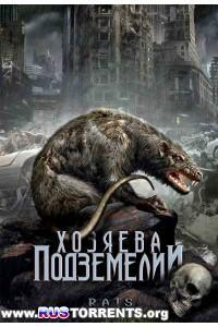 Хозяева подземелий | DVDRip | UNRATED | Лицензия