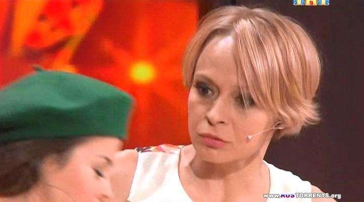 Comedy Woman Выпуск 106 (Эфир от 17.05.2013) | SATRip
