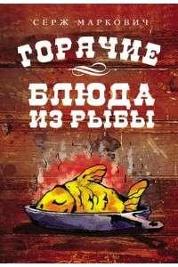 Серж Маркович - Горячие блюда из рыбы | PDF