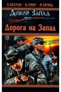 Серия книг - Время героев [13 книг] | FB2