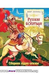 Сказки о русских богатырях | MP3