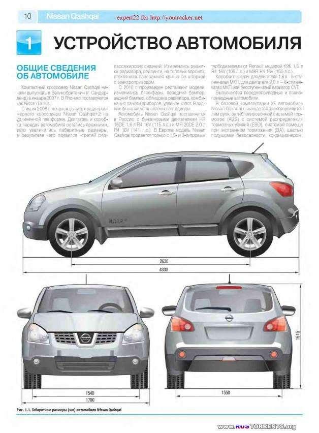 Nissan Qashqai / Nissan Qashqai+2. ����������� �� ������������, ������������ ������������ � �������