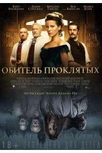 Обитель проклятых | Blu-ray RUS 1080p | Лицензия