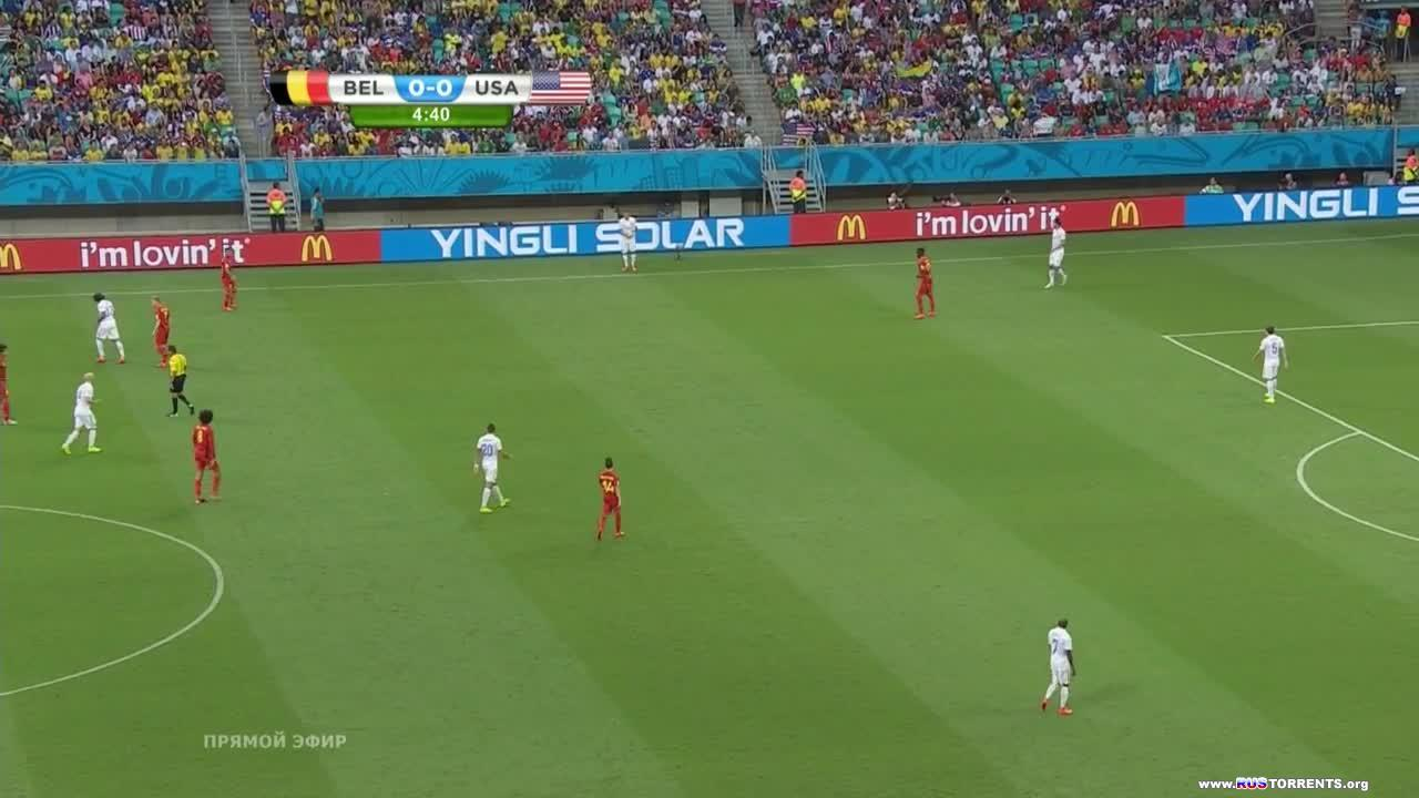Футбол. Чемпионат мира 2014 (1/8 финала) Бельгия — США | WEB-DL 720p