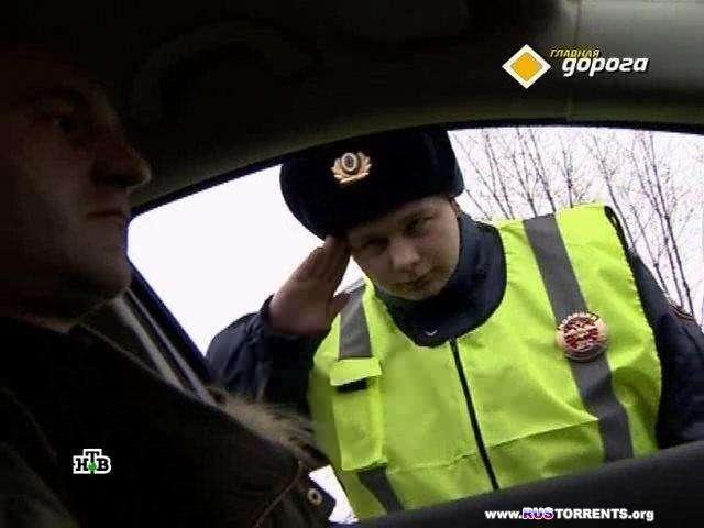Главная дорога (Эфир от 06.04. 2013) | SATRip