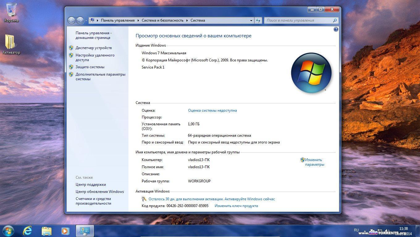 Windows 7 SP1 Ultimate x64 [v7.3] by vladios13
