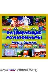 Полная коллекция развивающих мультфильмов Роберта Саакянца [01-18] | DVDRip