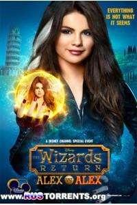 Возвращение волшебников: Алекс против Алекс | WEBDLRip