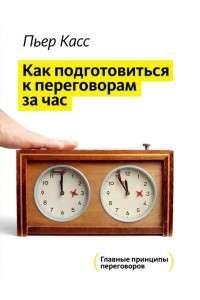 Пьер Касс | Как подготовиться к переговорам за час | PDF