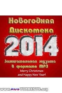 Сборник - Новогодняя Дискотека 2014 в Авто (50/50)