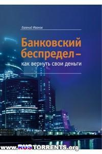 Иванов Евгений - Банковский беспредел - как вернуть свои деньги | PDF