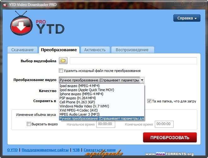 YouTube Video Downloader PRO 4.6 (20131015) Portable [Multi / Rus]