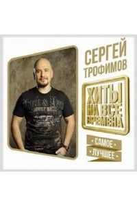Сергей Трофимов - Самое лучшее | MP3