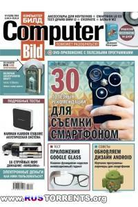Computer Bild №17 [2014]   PDF