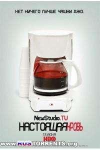 Капля настоящей крови (1 сезон) | HDTVRip | NewStudio